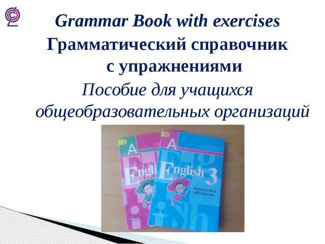 Grammar Book with exercises Грамматический справочник с упражнениями Пособие...