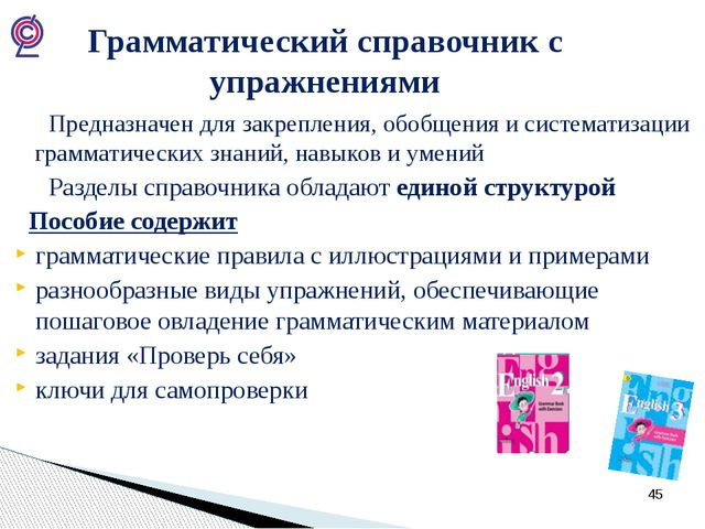 Грамматический справочник с упражнениями Предназначен для закрепления, обобщ...
