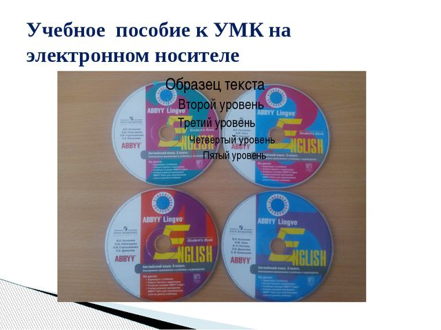 Учебное пособие к УМК на электронном носителе