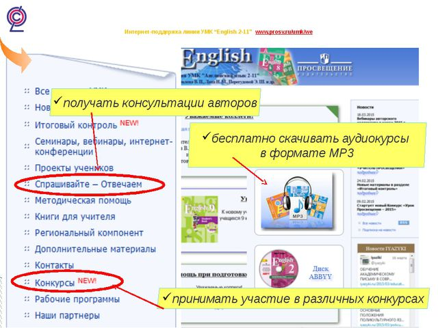 """Интернет-поддержка линии УМК """"English 2-11"""" www.prosv.ru/umk/we получать к..."""