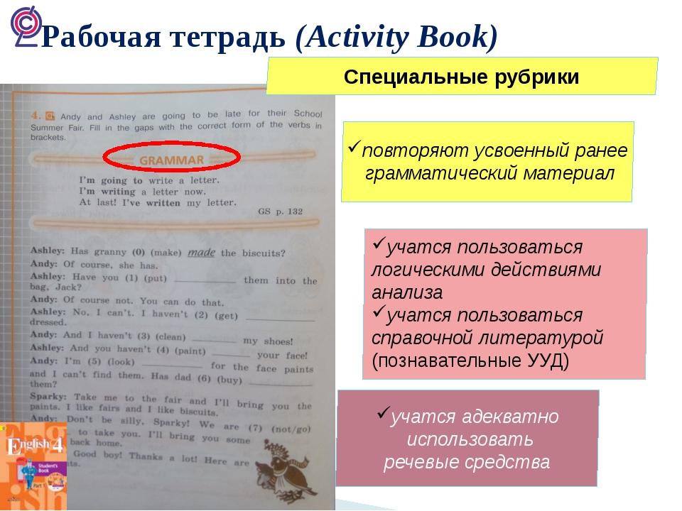 Рабочая тетрадь (Activity Book) учатся адекватно использовать речевые средст...