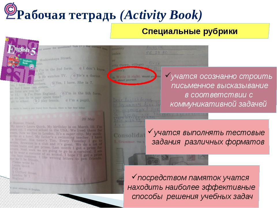 Рабочая тетрадь (Activity Book) учатся выполнять тестовые задания различных...