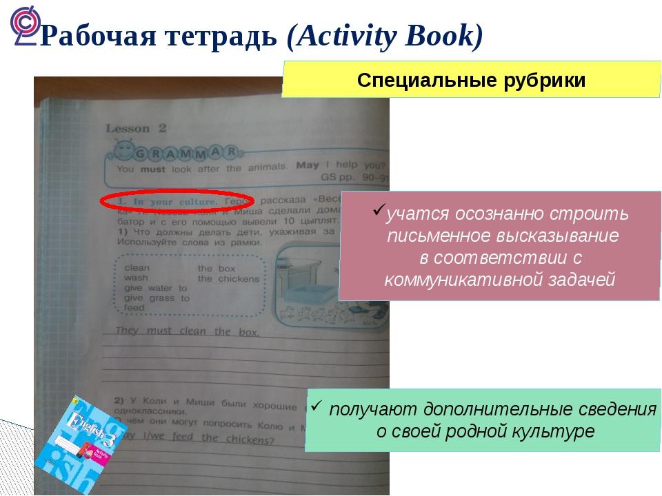 Рабочая тетрадь (Activity Book) получают дополнительные сведения о своей род...