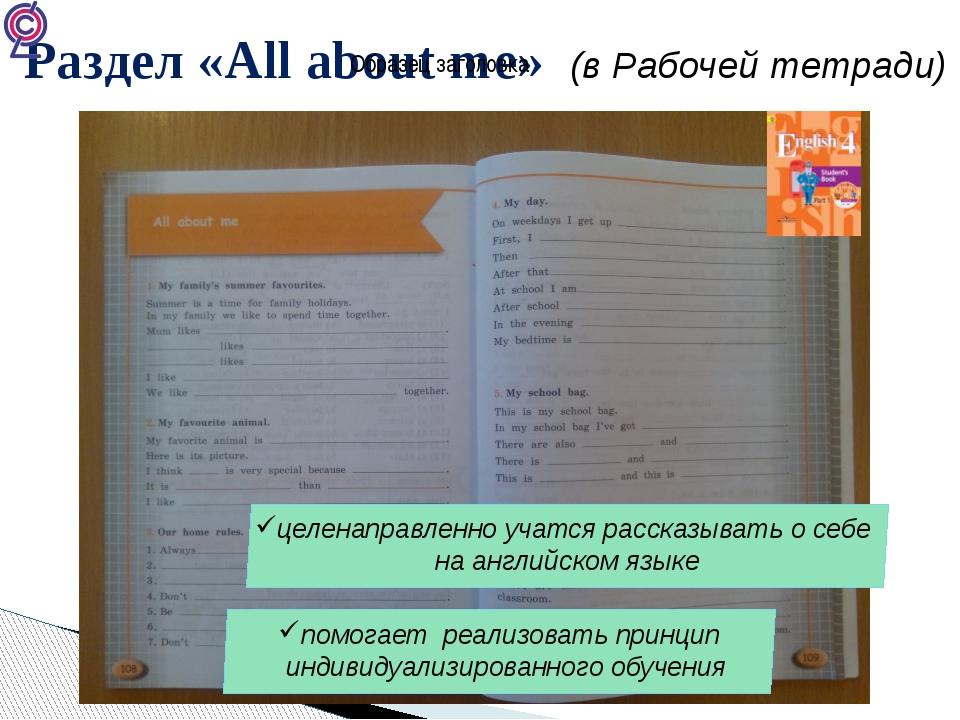 Раздел «All about me» (в Рабочей тетради) целенаправленно учатся рассказывать...
