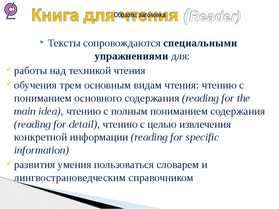 Тексты сопровождаются специальными упражнениями для: работы над техникой чтен...