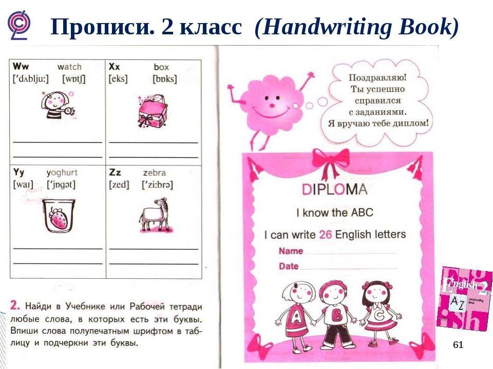 Прописи. 2 класс (Handwriting Book)