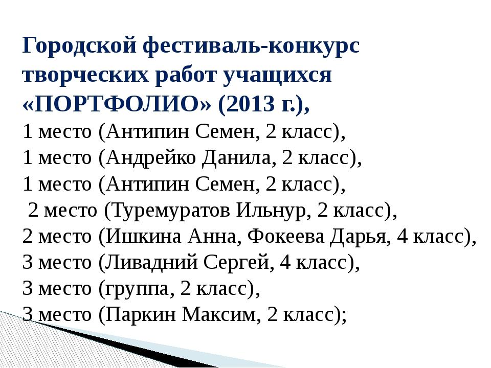 Городской фестиваль-конкурс творческих работ учащихся «ПОРТФОЛИО» (2013 г.),...