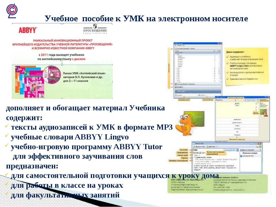дополняет и обогащает материал Учебника содержит: тексты аудиозаписей к УМК...