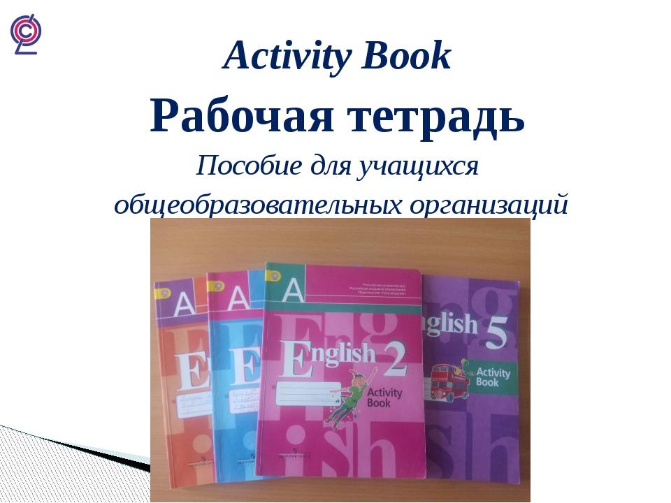 Activity Book Рабочая тетрадь Пособие для учащихся общеобразовательных органи...