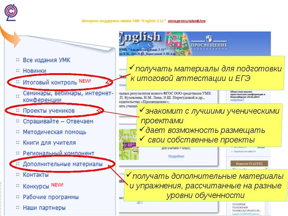 """Интернет-поддержка линии УМК """"English 2-11"""" www.prosv.ru/umk/we получать д..."""