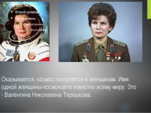 Оказывается, космос покоряется и женщинам. Имя одной женщины-космонавта извес