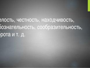 Смелость, честность, находчивость, любознательность, сообразительность, добро