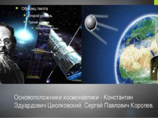 Основоположники космонавтики - Константин Эдуардович Циолковский, Сергей Павл