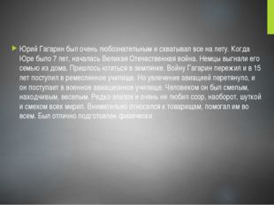 Юрий Гагарин был очень любознательным и схватывал все на лету. Когда Юре было