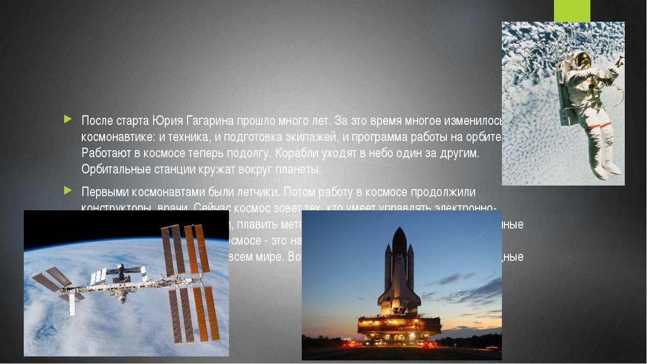После старта Юрия Гагарина прошло много лет. За это время многое изменилось в...