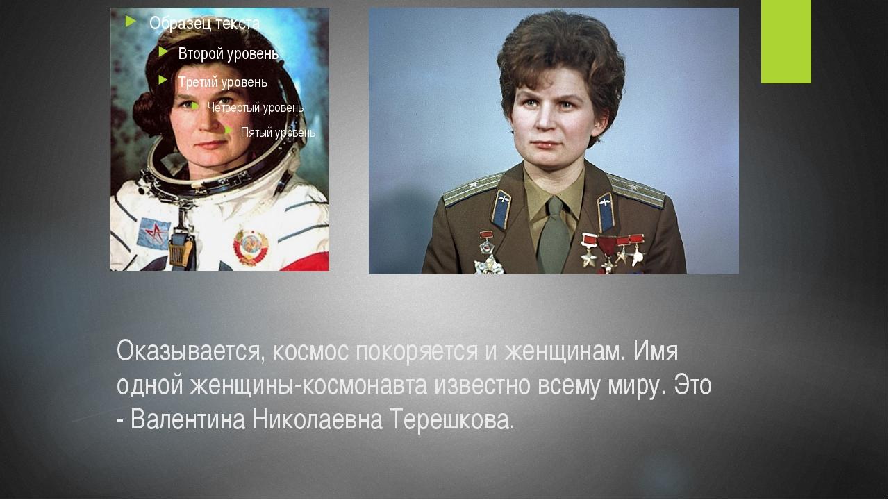 Оказывается, космос покоряется и женщинам. Имя одной женщины-космонавта извес...