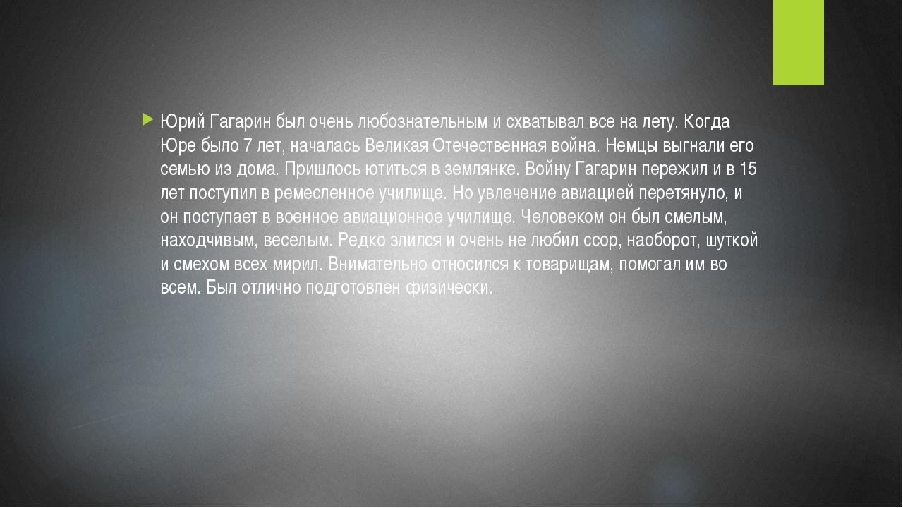 Юрий Гагарин был очень любознательным и схватывал все на лету. Когда Юре было...