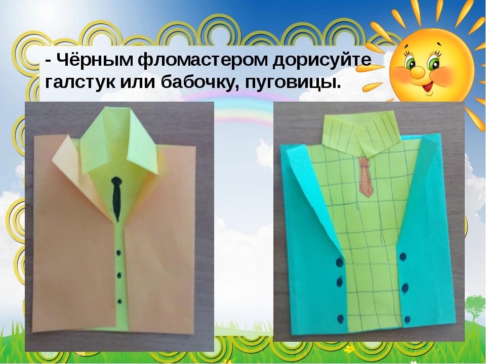 - Чёрным фломастером дорисуйте галстук или бабочку, пуговицы.