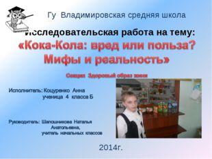 Исследовательская работа на тему: Гу Владимировская средняя школа 2014г.