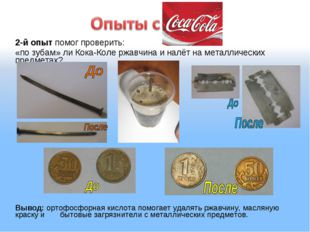 2-й опыт помог проверить: «по зубам» ли Кока-Коле ржавчина и налёт на металли