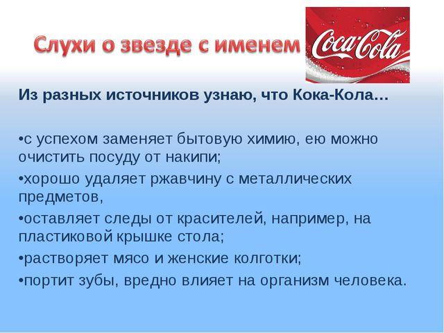 Из разных источников узнаю, что Кока-Кола… с успехом заменяет бытовую химию,...