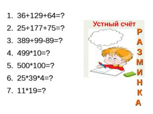 Р А З М И Н К А 36+129+64=? 25+177+75=? 389+99-89=? 499*10=? 500*100=? 25*39*