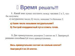  Время решать!!! а) Какие числа называем натуральными? б) Построй координатн