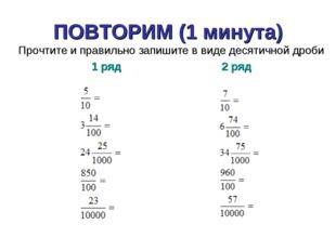 ПОВТОРИМ (1 минута) Прочтите и правильно запишите в виде десятичной дроби 1 р