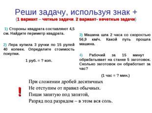 Реши задачу, используя знак + (1 вариант – четные задачи, 2 вариант- нечетные