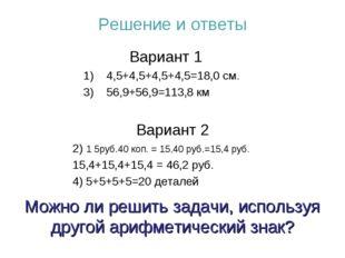 Решение и ответы Вариант 2 2) 1 5руб.40 коп. = 15,40 руб.=15,4 руб. 15,4+15,4
