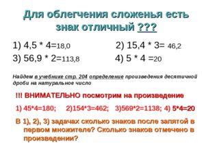 Для облегчения сложенья есть знак отличный ??? 1) 4,5 * 4=18,0 2) 15,4 * 3= 4