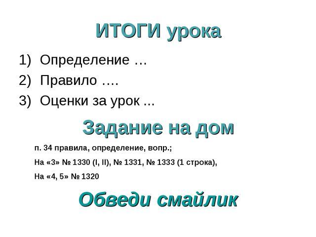 ИТОГИ урока Определение … Правило …. Оценки за урок ... Задание на дом Обведи...