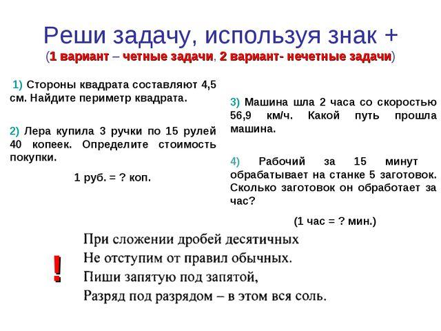 Реши задачу, используя знак + (1 вариант – четные задачи, 2 вариант- нечетные...