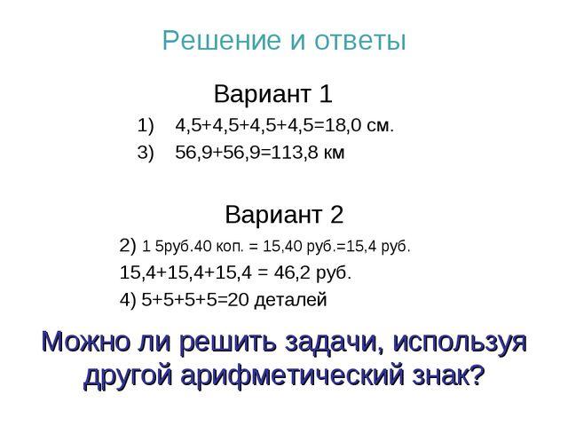 Решение и ответы Вариант 2 2) 1 5руб.40 коп. = 15,40 руб.=15,4 руб. 15,4+15,4...