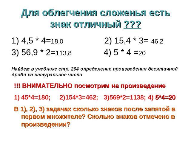 Для облегчения сложенья есть знак отличный ??? 1) 4,5 * 4=18,0 2) 15,4 * 3= 4...