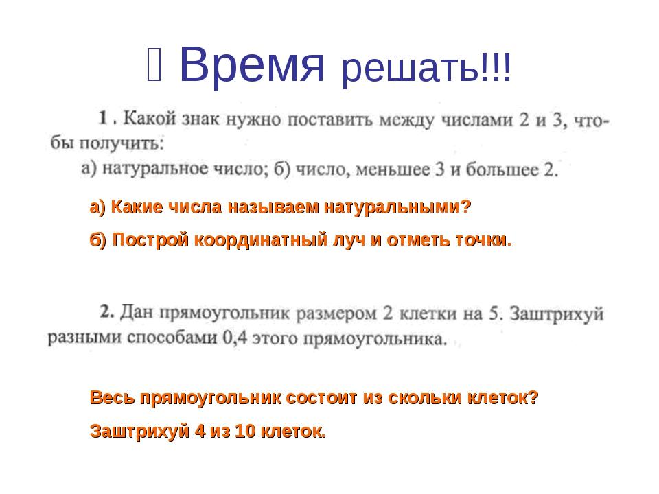  Время решать!!! а) Какие числа называем натуральными? б) Построй координатн...