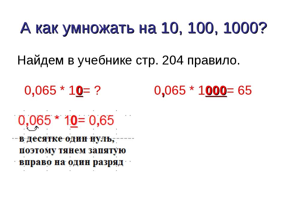 А как умножать на 10, 100, 1000? Найдем в учебнике стр. 204 правило. 0,065 *...