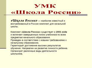 «Школа России» — наиболее известный и востребованный в России комплект для на