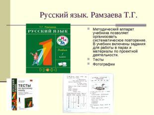 Русский язык. Рамзаева Т.Г. Методический аппарат учебника позволяет организов
