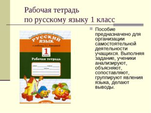 Рабочая тетрадь по русскому языку 1 класс Пособие предназначено для организац