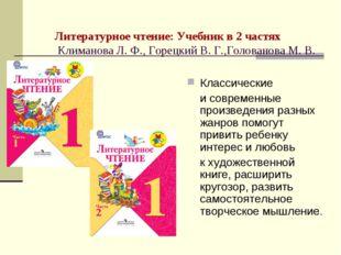 Литературное чтение: Учебник в 2 частях Климанова Л. Ф., Горецкий В. Г.,Голо