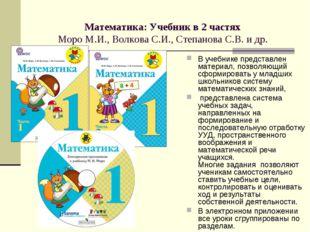 Математика: Учебник в 2 частях Моро М.И., Волкова С.И., Степанова С.В. и др.