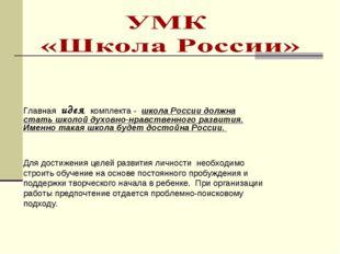 Главная идея комплекта - школа России должна стать школой духовно-нравственно