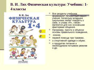 В. И. Лях Физическая культура: Учебник: 1-4 классы Все разделы учебника форми