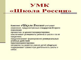 Комплект «Школа России» учитывает изменения, предусмотренные стандартом Второ