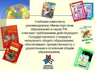 Учебники комплекта рекомендованы Министерством образования и науки РФ; отвеча