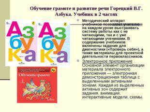 Обучение грамоте и развитие речи Горецкий В.Г. Азбука. Учебник в 2 частях Мет