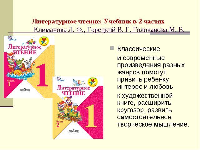 Литературное чтение: Учебник в 2 частях Климанова Л. Ф., Горецкий В. Г.,Голо...