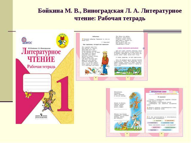 Бойкина М. В., Виноградская Л. А. Литературное чтение: Рабочая тетрадь
