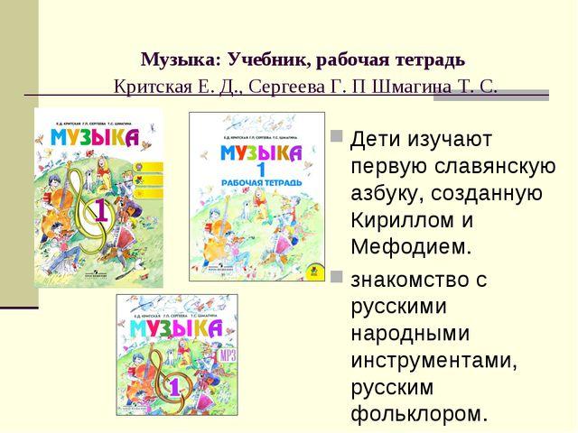 Музыка: Учебник, рабочая тетрадь Критская Е. Д., Сергеева Г. П Шмагина Т. С....